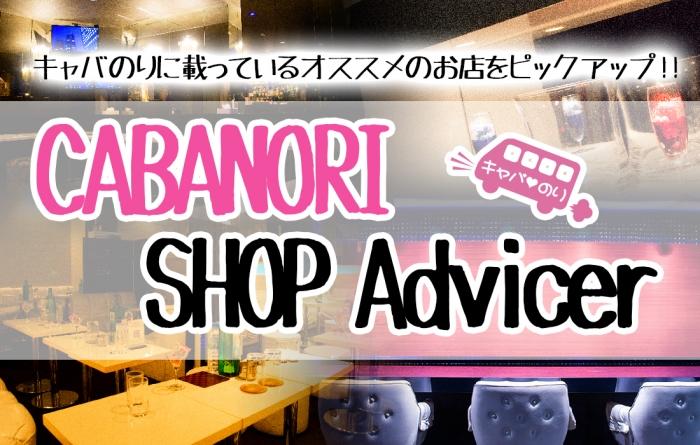 【オススメ】CABANORI Shop Advicer【ショップ紹介】