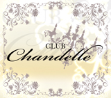 シャンデル(Chandelle)