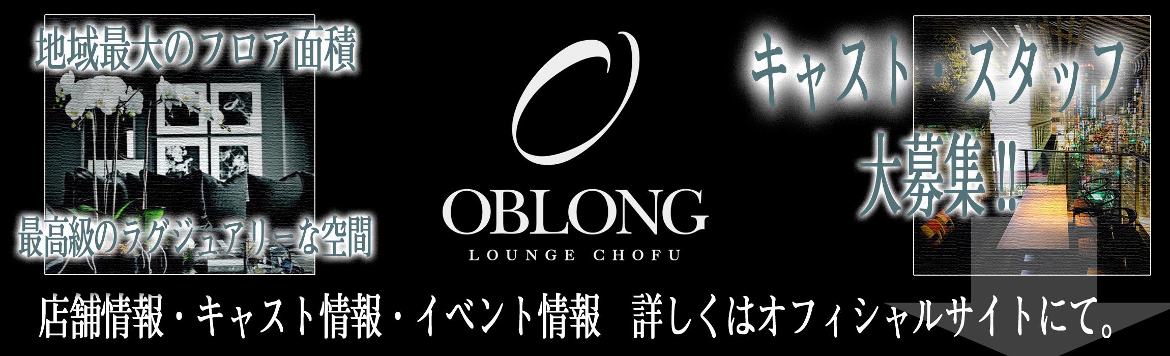 オブロングラウンジ(OBLONG LOUNGE)