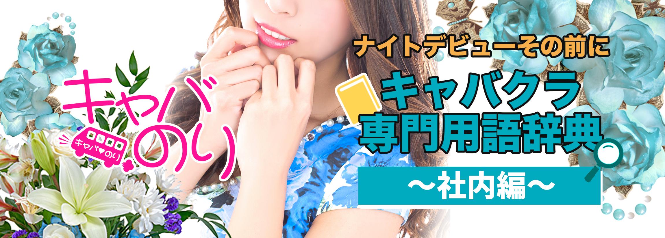 【覚えて安心♪】キャバクラ専門用語辞典〜社内編〜【ナイトデビュー】