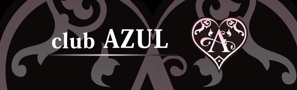 アズール(AZUL)