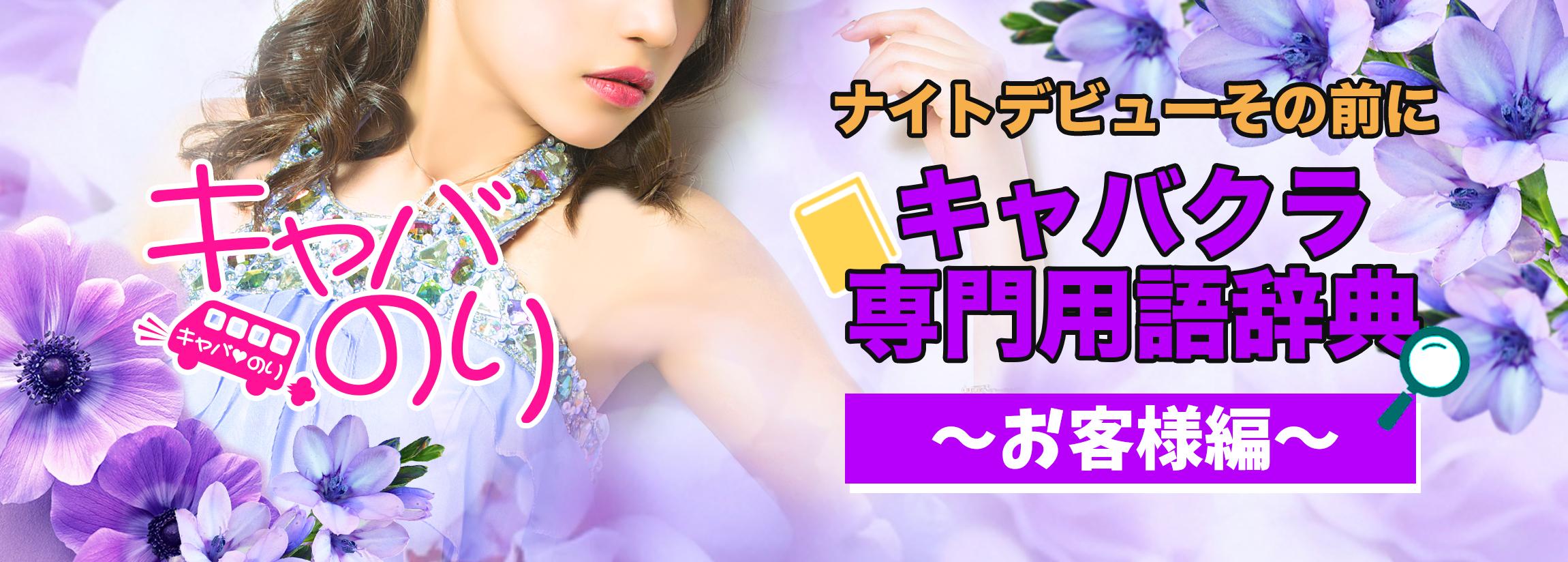 【覚えて安心♪】キャバクラ専門用語辞典〜お客様編〜【ナイトデビュー】