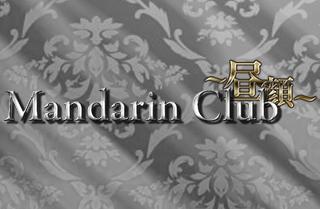 マンダリンクラブ~昼顔~(MandarinClub)