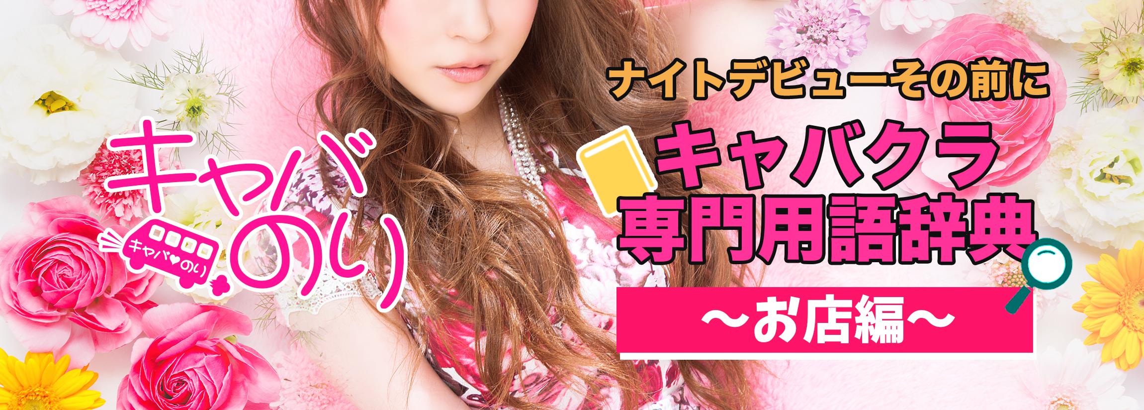 【覚えて安心♪】キャバクラ専門用語辞典〜お店編〜【ナイトデビュー】