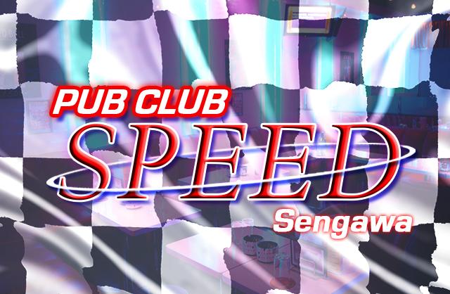 スピード(SPEED)仙川