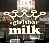 ミルク(milk)