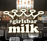#girlsbar milk (ミルク)