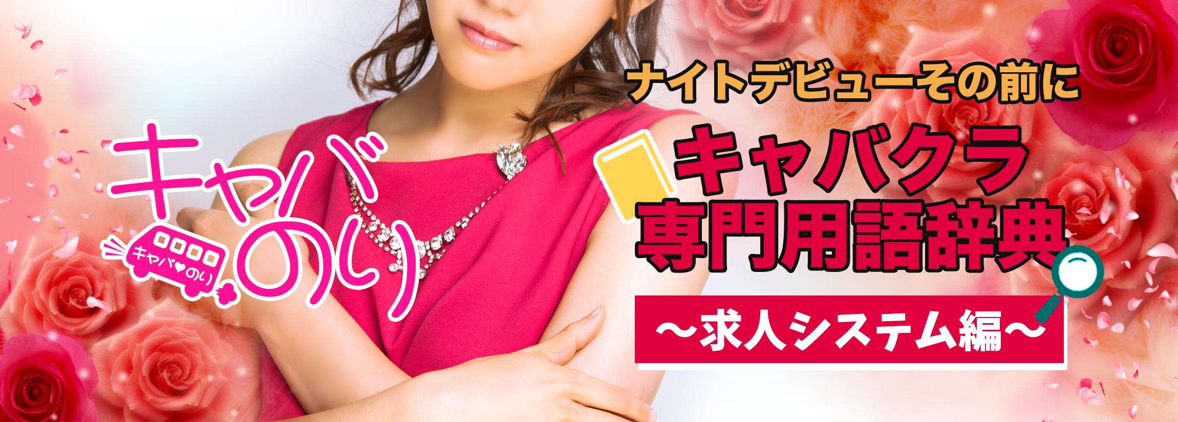 【覚えて安心♪】キャバクラ専門用語辞典〜求人システム編〜【ナイトデビュー】