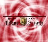 ミラノブレス(MilanoBreath)