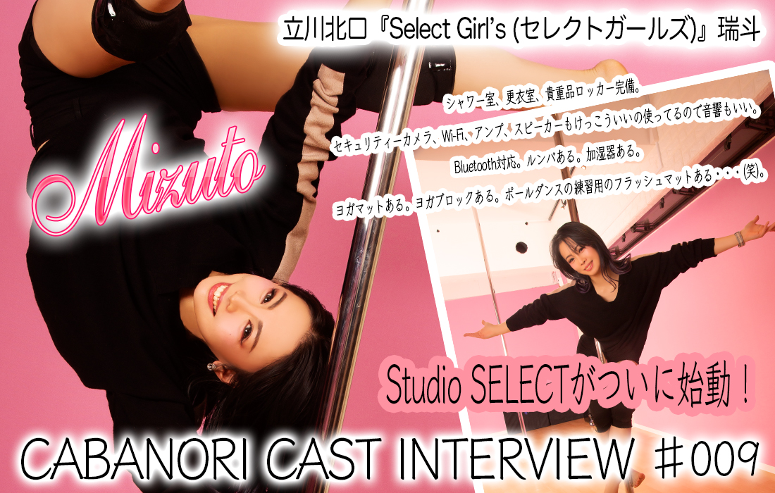 【CAST INTERVIEW】立川北口『Select Girls (セレクトガールズ)』瑞斗♯2