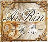 アイリン(AiRin)