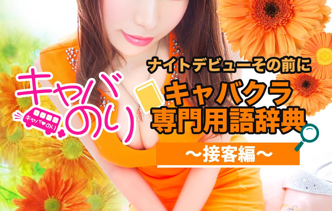 【覚えて安心♪】キャバクラ専門用語辞典〜接客編〜【ナイトデビュー】
