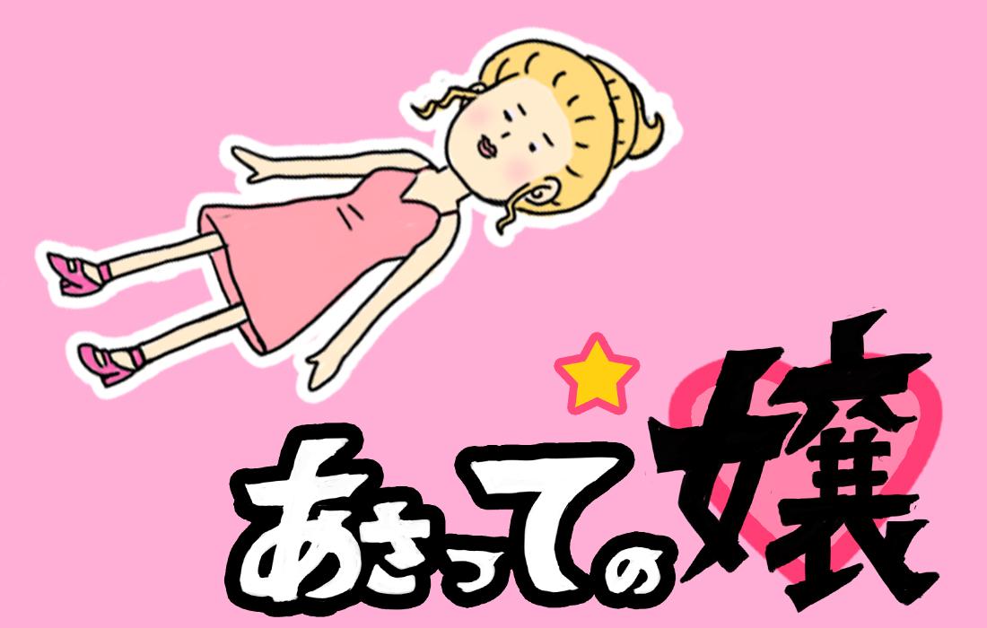 【キャバのり】あさっての嬢★5話【4コマ】