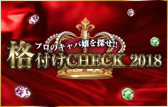 【プロキャバ嬢を】格付けCHECK2018【探せ!!】