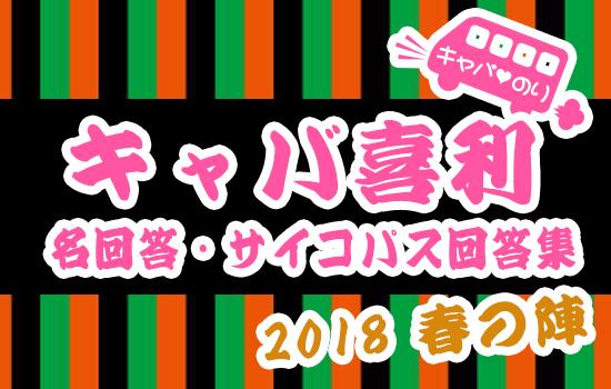 【キャバのり】キャバ喜利 2018 〜春の陣〜【大喜利】