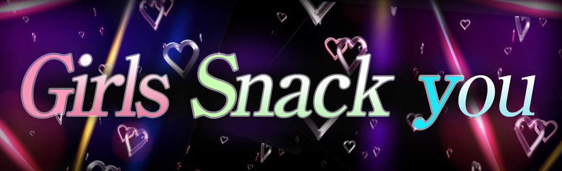 ガールズスナックユー(Girls Snack you)