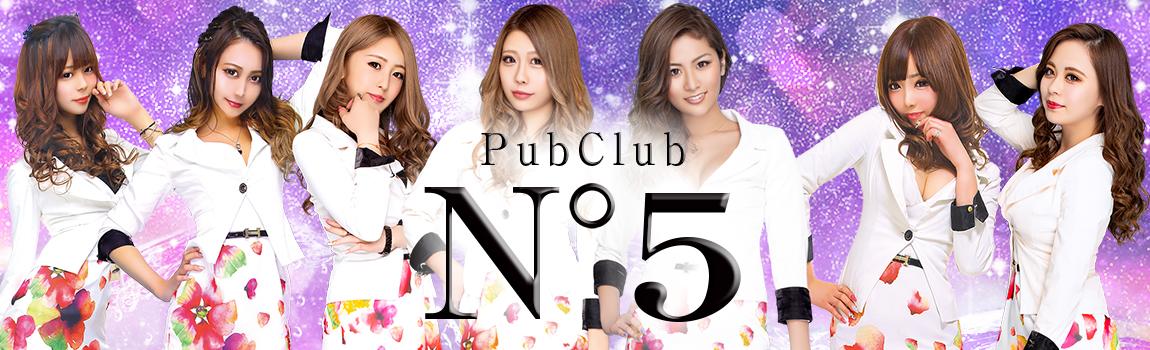 ナンバーファイブ(NO.5)