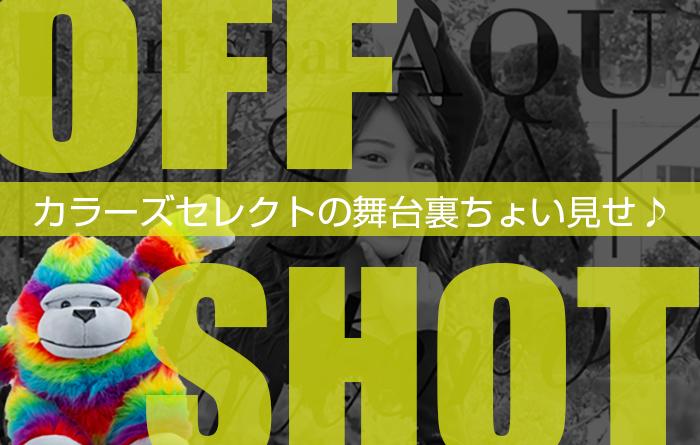【OFF SHOT】カラーズセレクト アクアみさき 撮影オフショット動画