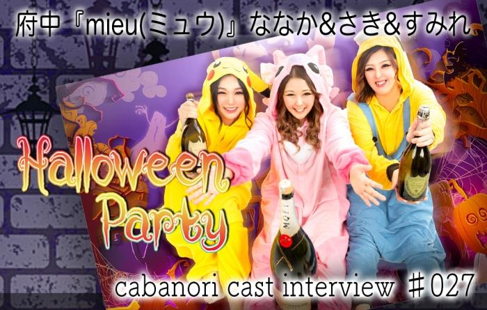 【CAST INTERVIEW】府中『mieu(ミュウ)』ななか&さき&すみれ