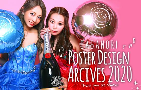 【ポスター】POSTER DESIGN ARCIVES 2020【デザイン】