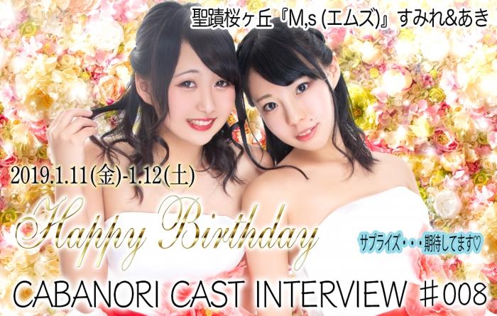 【CAST INTERVIEW】聖蹟桜ヶ丘『M,s (エムズ)』すみれ&あき