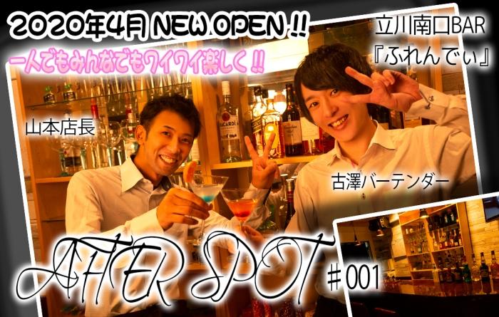 【AFTER SPOT】立川南口 BAR『ふれんでぃ』【4月NEW OPEN】