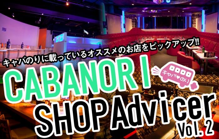 【オススメ】CABANORI Shop Advicer Vol.2【ショップ紹介】