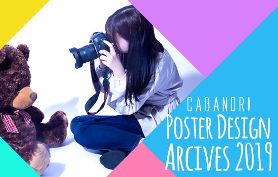 【ポスター】POSTER DESIGN ARCIVES 2019【デザイン】