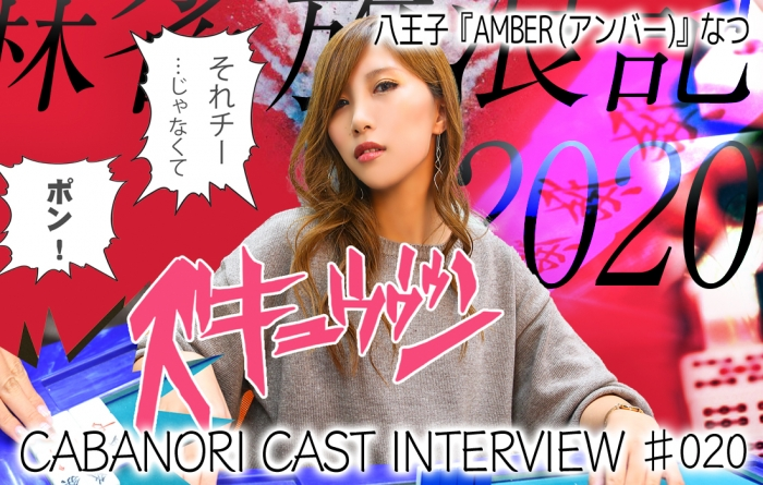 【CAST INTERVIEW】八王子『AMBER(アンバー)』なつ