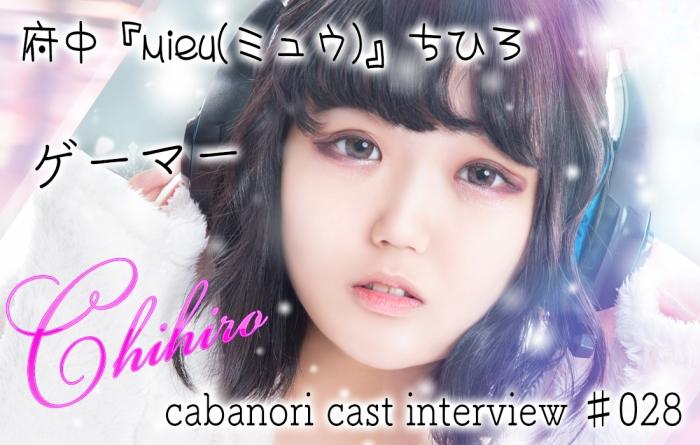【CAST INTERVIEW】府中『mieu(ミュウ)』ちひろ