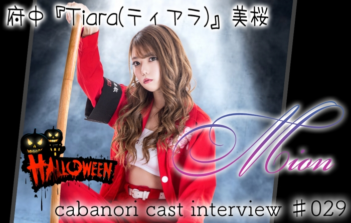 【CAST INTERVIEW】府中『Tiara(ティアラ)』美桜