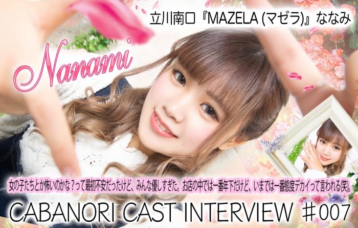 【CAST INTERVIEW】立川南口『MAZELA (マゼラ)』ななみ