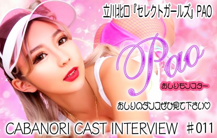 【CAST INTERVIEW】立川北口『セレクトガールズ』PAO