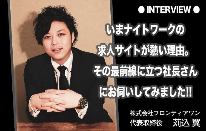 【INTERVIEW】株式会社フロンティアワン 代表取締役 苅込 翼