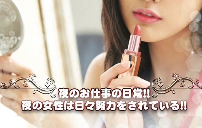 夜のお仕事の日常!!