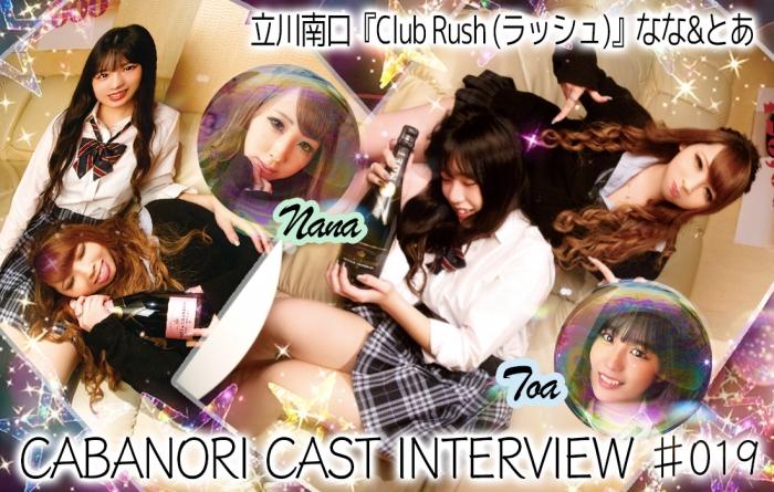 【CAST INTERVIEW】立川南口『Club Rush(ラッシュ)』なな&とあ