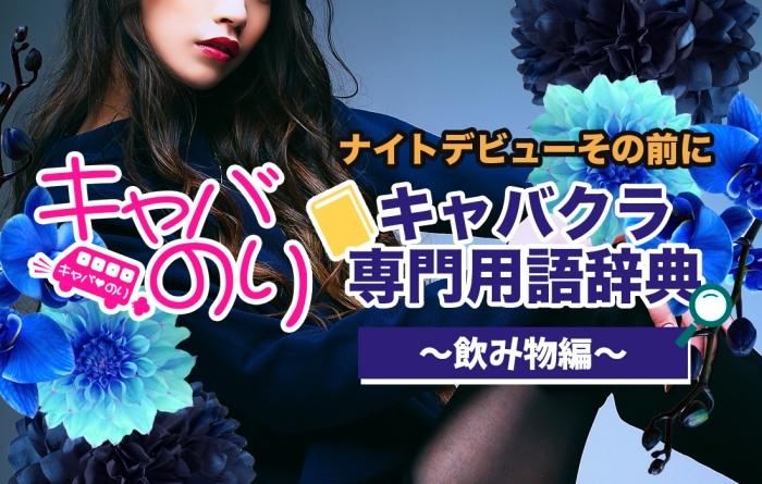 【覚えて安心♪】キャバクラ専門用語辞典〜飲み物編〜【ナイトデビュー】