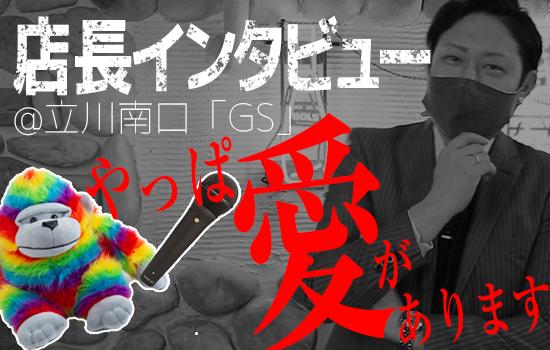 【店長 INTERVIEW動画】立川南口『GS(ジーエス)』