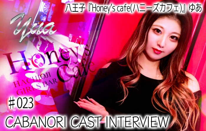 【CAST INTERVIEW】八王子『Honey'sCafe(ハニーズカフェ)』ゆあ