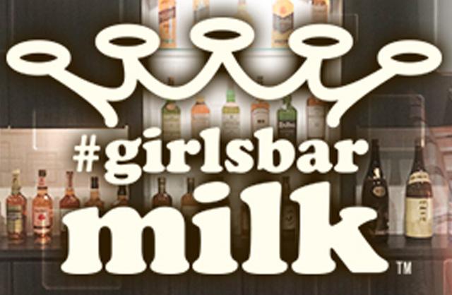 ミルク(#girlsbar milk)