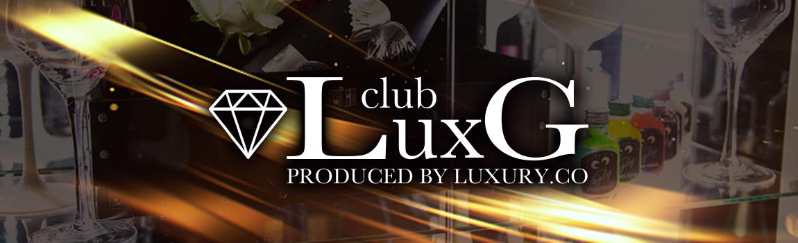 ラグジー(LuxG)