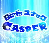 キャスパー(CASPER)
