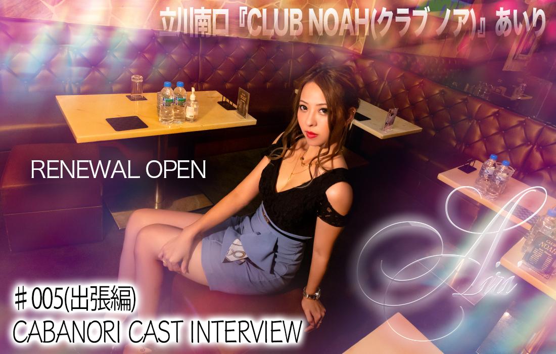 【CAST INTERVIEW】立川南口『CLUB NOAH(ノア)』あいり