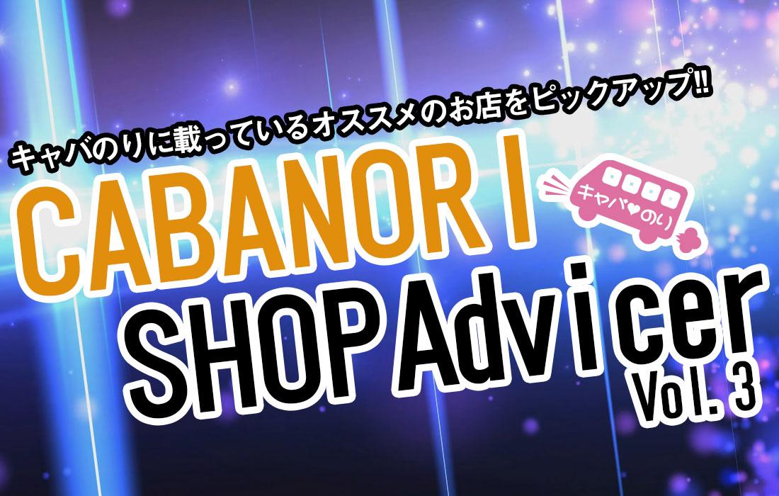 【オススメ】CABANORI Shop Advicer Vol.3【ショップ紹介】