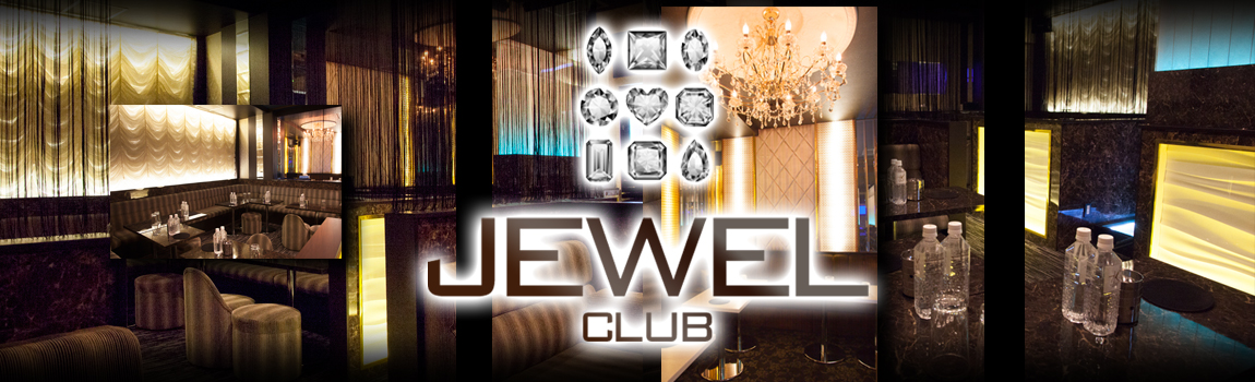 ジュエルクラブ(JEWEL)