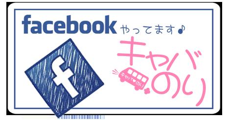 キャバのり フェイスブック
