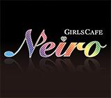 ネイロ(Neiro)