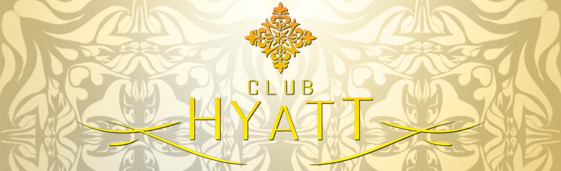 ハイアット(HYATT)