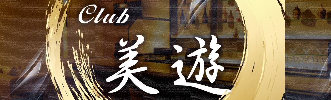 美遊(みゆう)