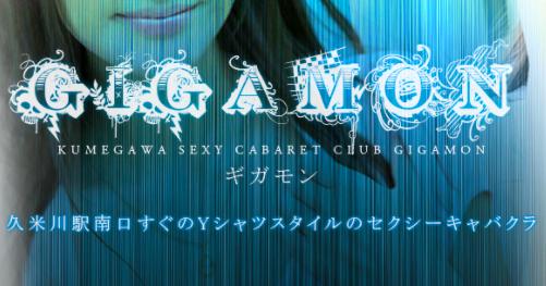 ギガモン(GIGAMON)